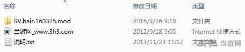 星露谷物语爆炸头替换可爱发型MOD截图1