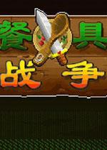 餐具战争(Sword & Spoon)中文汉化Flash版
