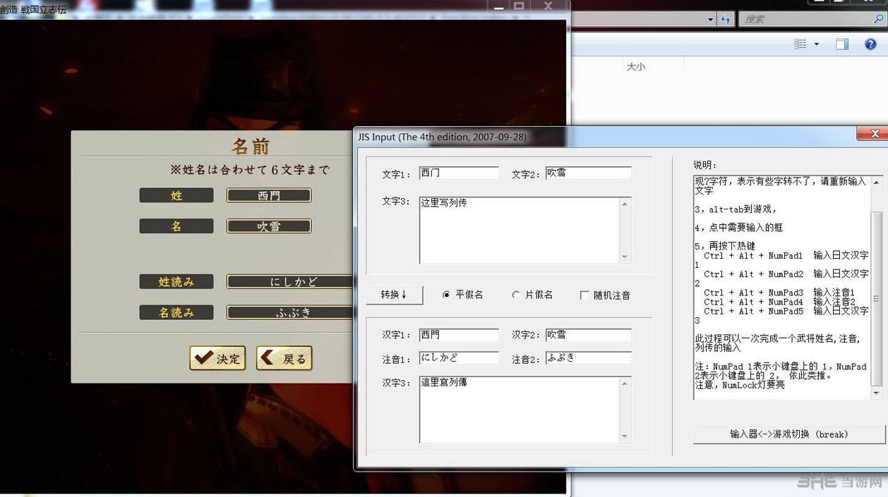 信长之野望创造:战国立志传日文武将姓名输入工具截图0