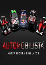 汽车俱乐部(Automobilista)集成DLCs修正破解版