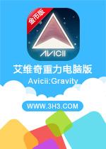 ��ά����������(Avicii:Gravity)������Ұ�