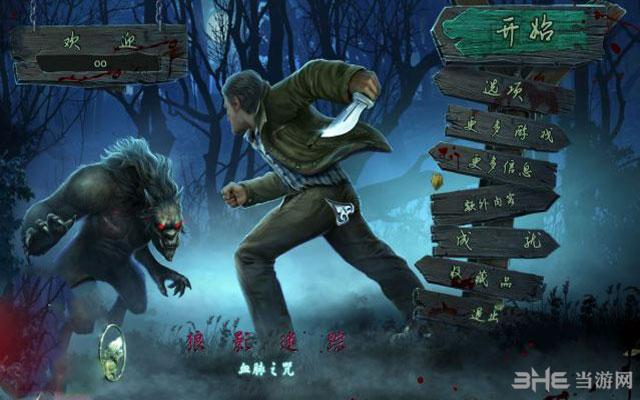 狼影迷踪6:血脉之咒截图0