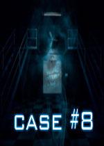 第八案件(Case #8)PC硬盘版