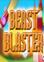 怪物冲击(Beast Blaster)PC硬盘版