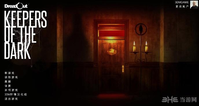 小镇惊魂:黑暗守护者简体中文汉化补丁截图0