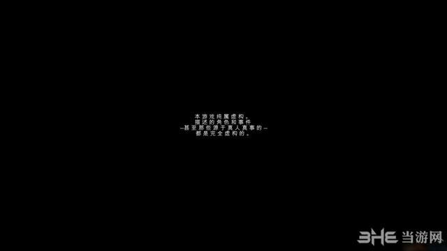 小镇惊魂:黑暗守护者截图1