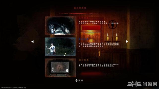 小镇惊魂:黑暗守护者截图3