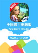 王国盛世电脑版(Kingdom's Heyday)安卓无限金币版