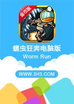 蠕虫狂奔电脑版(Worm Run)安卓无限金币版