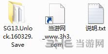 三国志13隐藏要素全开解锁存档截图1