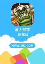 兽人部落电脑版安卓内购破解版v1.2