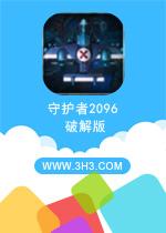 守护者2096电脑版安卓内购破解版v3.0