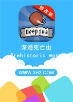 深海死亡虫电脑版