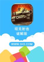 坦克射击电脑版安卓内购破解版v1.3.6.4