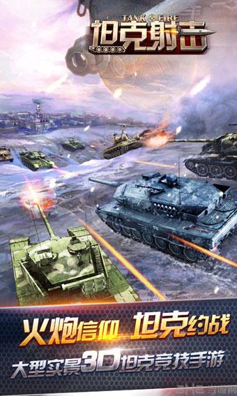 坦克射击电脑版截图0