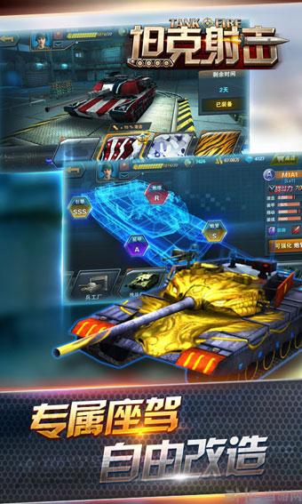 坦克射击电脑版截图3