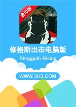 修格斯出击电脑版(Shoggoth Rising)安卓无限金币版