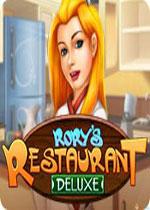 罗里的餐馆:豪华版(Rory's Restaurant Deluxe)破解版v1.0