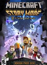 我的世界:故事模式第五章(Minecraft: Story Mode)中文破解版