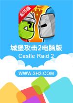 城堡攻击2电脑版(Castle Raid 2)安卓无限金币版