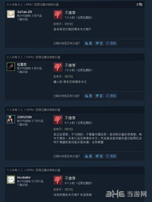 孤岛惊魂原始杀戮Steam差评如潮