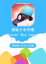 滑板少年传奇电脑版(Skater Boy Legend)安卓修改版v1.0.4