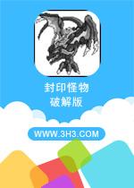 封印怪物电脑版安卓无限金币修改汉化版v1.0.4