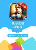 飘渺江湖电脑版安卓无限元宝修改版v1.7.2