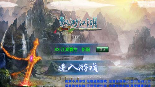 飘渺江湖电脑版截图2