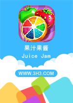 果汁果酱电脑版(Juice Jam)内购破解版v1.16.13
