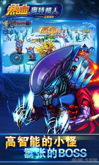 热血奥特超人电脑版截图3