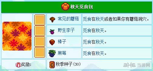 星露谷物语精灵收集任务3
