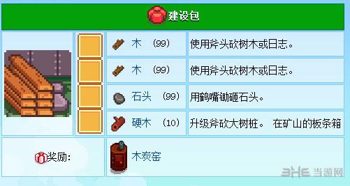 星露谷物语精灵收集任务5