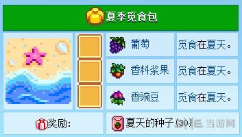 星露谷物语精灵收集任务2
