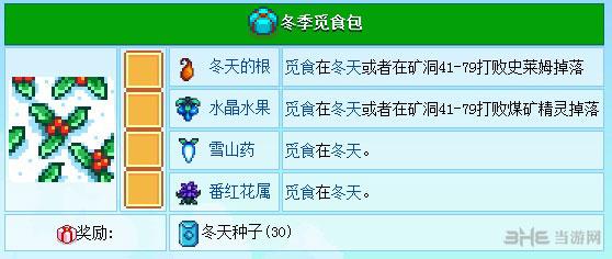 星露谷物语精灵收集任务4