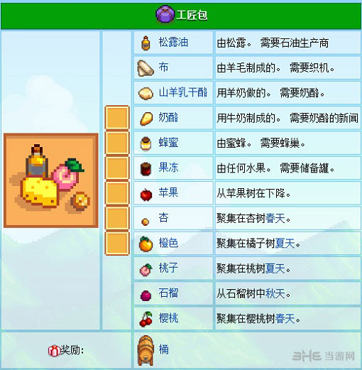 星露谷物语精灵收集任务12