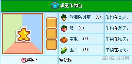 星露谷物语精灵收集任务10