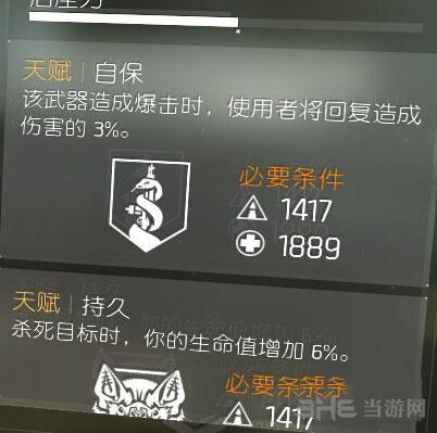 全境封锁新手武器与装备天赋正确选择攻略小技巧4
