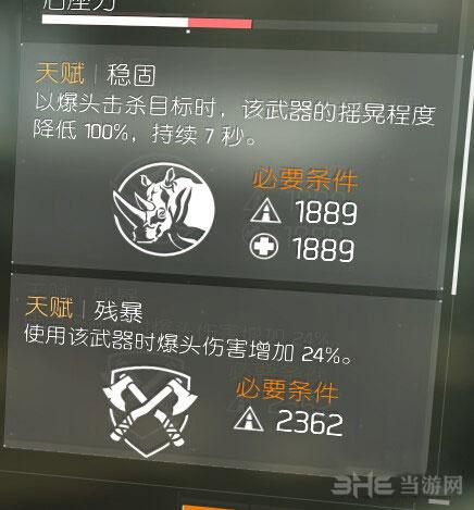 全境封锁新手武器与装备天赋正确选择攻略小技巧5