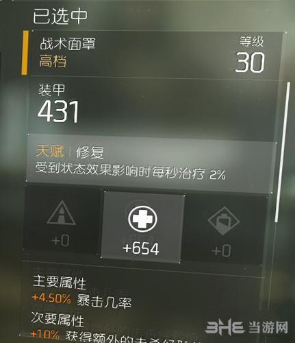全境封锁新手武器与装备天赋正确选择攻略小技巧3