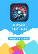 太空突袭电脑版(STAR RAID)安卓破解修改版v1.1.5