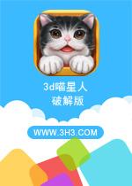3d喵星人电脑版安卓破解修改版v1.1