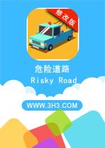 危险道路电脑版(Risky Road)安卓破解修改版v1.0