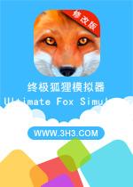 �ռ�����ģ��������(Ultimate Fox Simulator)���ƽ��İ�v1