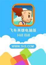 飞车英雄电脑版(Hill Bill)安卓破解金币版v1.01
