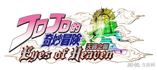 JOJO的奇妙冒险天堂之眼1