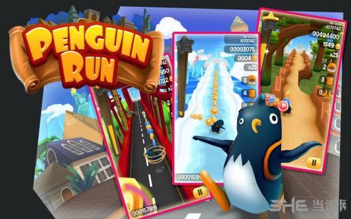 企鹅快跑电脑版截图2