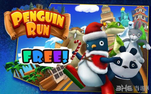 企鹅快跑电脑版截图3