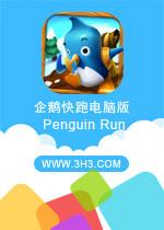 企鹅快跑电脑版(Penguin Run)安卓破解金币版v1.1