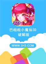 巴啦啦小魔仙3D电脑版安卓破解版v1.15